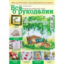 Журнал ВСЕ О РУКОДЕЛИИ №30 ИЮНЬ 2015
