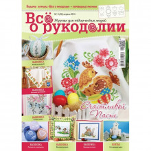 №28 APRIL 2015, ALL ABOUT NEEDLEWORK, MAGAZINE