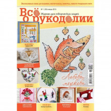 № 26 JANUARY 2015, ALL ABOUT NEEDLEWORK, MAGAZINE