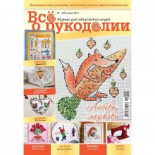 Журнал ВСЕ О РУКОДЕЛИИ №26 ЯНВАРЬ 2015