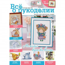 All about needlework magazine № 57 March-April 2018