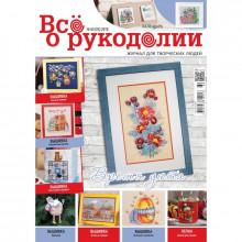 Журнал ВСЕ О РУКОДЕЛИИ № 60 (05) 2018