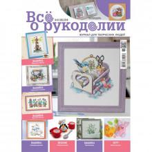 All about needlework magazine № 61 2018