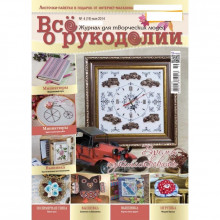 Журнал ВСЕ О РУКОДЕЛИИ №19 МАЙ 2014