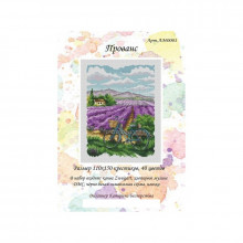 "Cross-Stitch author's Kit ""Provence"" Besperstova AM0001"