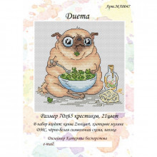 "Cross-Stitch author's Kit ""Diet"" Besperstova МЛ0047"
