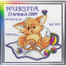 Набір для вишивання ЛанСвіт, Рудий малюк (Д-022)