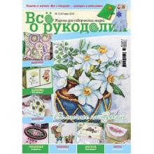 №37 БЕРЕЗЕНЬ 2016, ВСЕ О РУКОДЕЛИИ, ЖУРНАЛ