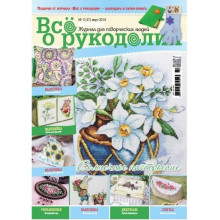 №37 MARCH 2016, ALL ABOUT NEEDLEWORK, MAGAZINE